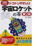 トコトンやさしい宇宙ロケットの本 第2版