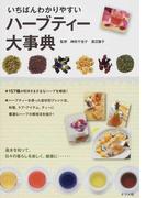 いちばんわかりやすいハーブティー大事典 157種の働き・味・香り・利用法