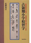 占領期小学校習字 戦後書道教育の出発点−毛筆書道の排除と復活をめぐる攻防