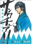 サンクチュアリ-THE幕狼異新-(ジャンプC) 2巻セット(ジャンプコミックス)