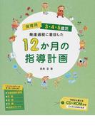 保育所3・4・5歳児発達過程に着目した12か月の指導計画 一人ひとりの子どもの育ちをどう捉えるか