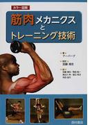 筋肉メカニクスとトレーニング技術 カラー図解