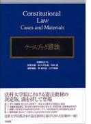 ケースブック憲法