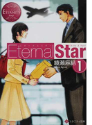 Eternal Star Chika & Yuki 1 (エタニティ文庫 エタニティブックス Rouge)(エタニティ文庫)