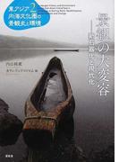 東アジア内海文化圏の景観史と環境 2 景観の大変容