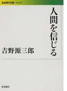 人間を信じる (岩波現代文庫 社会)(岩波現代文庫)