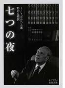 七つの夜 (岩波文庫)(岩波文庫)