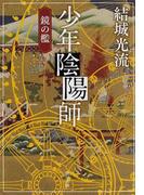 少年陰陽師 3 鏡の檻 (角川文庫)(角川文庫)