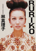 RURIKO (角川文庫)(角川文庫)