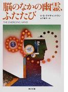 脳のなかの幽霊、ふたたび (角川文庫)(角川文庫)