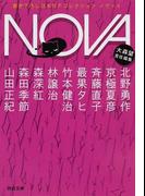 NOVA 書き下ろし日本SFコレクション 4 (河出文庫)(河出文庫)