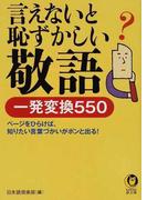 言えないと恥ずかしい敬語一発変換550 ページをひらけば、知りたい言葉づかいがポンと出る!
