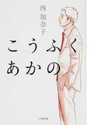 こうふくあかの (小学館文庫)(小学館文庫)