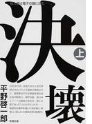 決壊 上 (新潮文庫)(新潮文庫)