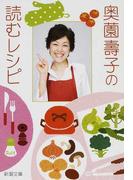 奥薗壽子の読むレシピ (新潮文庫)(新潮文庫)