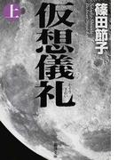 仮想儀礼 The Seisen‐Shinpô‐Kai Case 上巻 (新潮文庫)(新潮文庫)