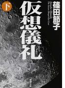 仮想儀礼 The Seisen‐Shinpô‐Kai Case 下巻 (新潮文庫)(新潮文庫)