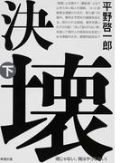 決壊 下 (新潮文庫)(新潮文庫)