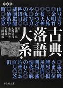 古典落語大系 3 山号寺号〜芝浜 (静山社文庫)(静山社文庫)
