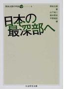 岡本太郎の宇宙 4 日本の最深部へ (ちくま学芸文庫)(ちくま学芸文庫)