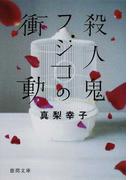 殺人鬼フジコの衝動 (徳間文庫)(徳間文庫)