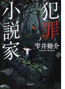 犯罪小説家 (双葉文庫)(双葉文庫)