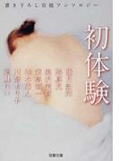 初体験 書き下ろし官能アンソロジー (双葉文庫)(双葉文庫)