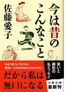 今は昔のこんなこと (文春文庫)(文春文庫)