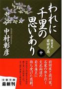 われに千里の思いあり 中 快男児・前田光高 (文春文庫)(文春文庫)