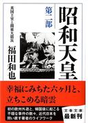 昭和天皇 第2部 英国王室と関東大震災 (文春文庫)(文春文庫)