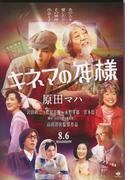 キネマの神様 (文春文庫)(文春文庫)
