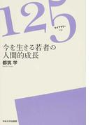 今を生きる若者の人間的成長 (125ライブラリー)