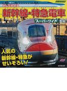 ぜんぶわかる新幹線・特急電車スーパーワイド百科 人気の新幹線・特急がせいぞろい!