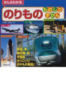 ぜんぶわかるのりものものしりずかん 鉄道、車、飛行機、船 宇宙船かっこいいのりもの発見!