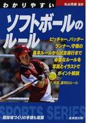 わかりやすいソフトボールのルール 2011年 (SPORTS SERIES)