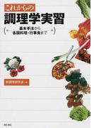 これからの調理学実習 基本手法から各国料理・行事食まで