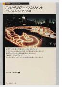 """これからのアートマネジメント """"ソーシャル・シェア""""への道 (Next Creator Book)"""