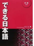 できる日本語 初級