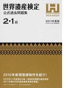 世界遺産検定公式過去問題集 2011年度版2・1級