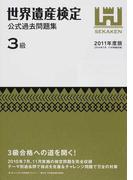世界遺産検定公式過去問題集 2011年度版3級