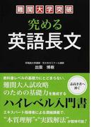 難関大学突破究める英語長文