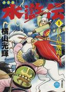 水滸伝 決定版(KIBO COMICSスペシャル) 6巻セット