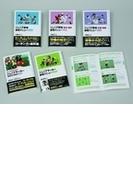 ジュニア野球・サッカー練習メニューシリーズ 5巻セット