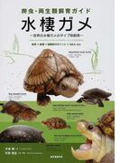 水棲ガメ 世界の水棲ガメのタイプ別飼育 飼育+繁殖+種類別のポイント+Q&A etc. (爬虫・両生類飼育ガイド)