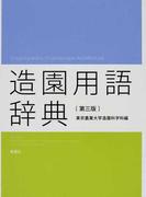 造園用語辞典 第3版