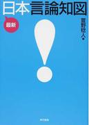 最新日本言論知図