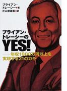 ブライアン・トレーシーのYES! 年収1000万円以上を実現する21のカギ
