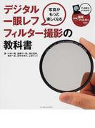 デジタル一眼レフフィルター撮影の教科書 写真がもっと楽しくなる