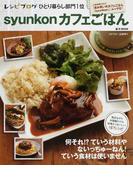 syunkonカフェごはん レシピブログひとり暮らし部門1位 1 (e‐MOOK)(e‐MOOK)