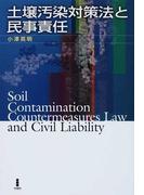 土壌汚染対策法と民事責任